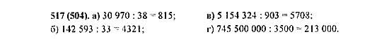 Как сделать номер по математике 778 6 класс