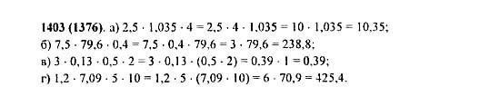 Решебник по математике 5 класс виленкин примеры в столбик