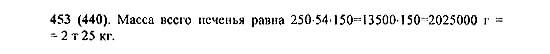 453 5 номер математика гдз класс