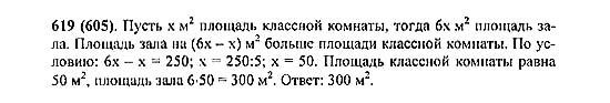 С по гдз класс виленкин 5 математики краткой записью